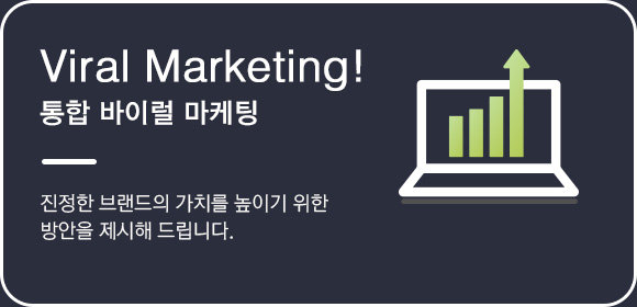 통합 바이럴 마케팅
